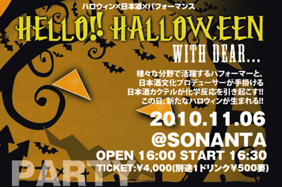 HELLO!! HALLOWEEN WITH DEAR